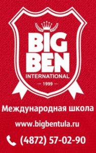 big-ben-tula