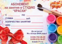 abonement-kraski-1