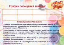 abonement-kraski-2